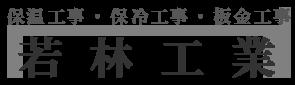 若林工業は滋賀県彦根市の板金工事・保温工事業者です!
